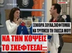 Funny Greek Quotes, Funny Quotes, Funny Scenes, Laugh Out Loud, Movie Tv, Comedy, Cinema, Jokes, Lol
