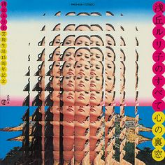 Japanese Album Cover: Ruriko Asaoka - Kokoro No Uramado. Tadanori Yokoo. 1969 横尾 忠則