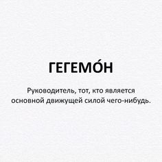 The Words, Cool Words, Russian Language, Word Play, Positive Mind, The More You Know, Powerful Words, Quotations, Meant To Be