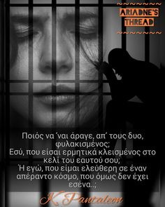 Greek Quotes, Perception, Inspire, Good Things, Smile, Thoughts, Love, Inspiration, Motorbikes