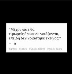Greek Quotes, Movie Quotes, I Love You, Meant To Be, Lyrics, Forget, Cards Against Humanity, Words, Heart