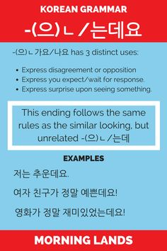 Another very versatile Korean grammar topic is -(으)ㄴ/는데요. It has three very different uses and all of them are pretty nifty. Take a look. #LearnKorean #Korean #한국어