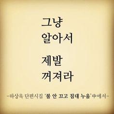 당신의 주방(이지홈쇼핑) - ■ 대표적인 파스타... : 카카오스토리 Korean Language, Cute Quotes, Proverbs, Good Books, Lettering, Sayings, Words, Funny, Cute Qoutes