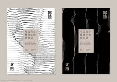 Genesis Beijing Branding Schemes | Pattern Branding Identity Inspiration | Award-winning Branding Schemes/Medium Organisation | D&AD