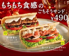 Subway Japan Feast Sandwich Promo Includes Meatloaf Sub