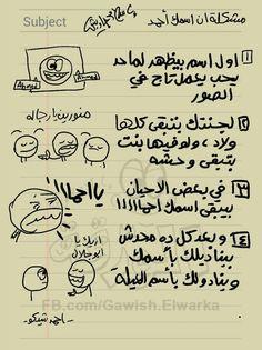 كاريكاتير - إسلام جاويش (مصر)  يوم السبت 7 مارس 2015  ComicArabia.com  #كاريكاتير