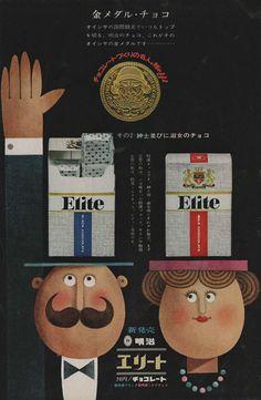 明治エリート・チョコレート 1964.