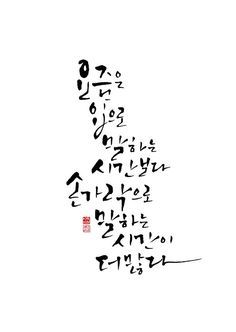 Calligraphy Alphabet, Caligraphy, Arabic Calligraphy, Wise Quotes, Verses, Poems, Typography, Sayings, Korean