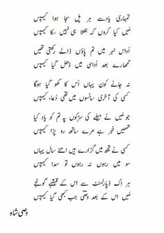 Wasi Shah Poetry Book