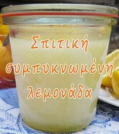 Greek Recipes, Lemonade, Deserts, Cooking Recipes, Homemade, Vegan, Mugs, Coffee, Drinks