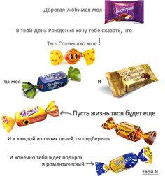 открытка с использованием конфет
