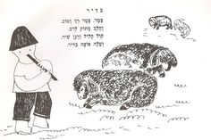 day #19: wool. nursery rhyme, Israel 1952