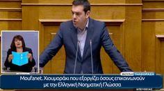 Moufanet: Χιουμοράκι που εξοργίζει όσους επικοινωνούν στην Ελληνική Νοηματική Γλώσσα.
