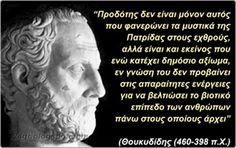 Το «ψηφόδραμα» των βουλευτών του ΣΥΡΙΖΑ πάνω στην κάλπη…Μήπως να σας λυπηθούμε που καταδικάζετε τον λαό ενώ ζείτε την ζωή σας ; Greek History, Google, Greece, Quote, Funny, Greece Country, Quotation, Qoutes, Quotes