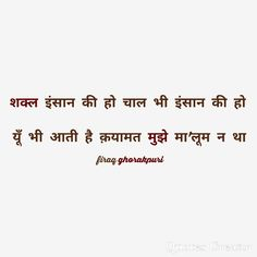 Inspirational Quotes In Hindi, Motivational Quotes, Dad Love Quotes, Hindi Qoutes, Beautiful Lines, Deep Words, Self Development, Proverbs, Relationship Quotes