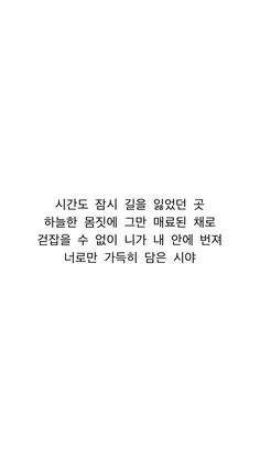 """""""Even time was lost in this place. Completely captivated by your light movements, I couldn't stop you spreading inside of me. My eyes are only fil… – Quotation Mark Korean Phrases, Korean Quotes, Korean Words, Bts Quotes, Words Quotes, W Kdrama, Korean English, Korean Writing, Quotation Marks"""