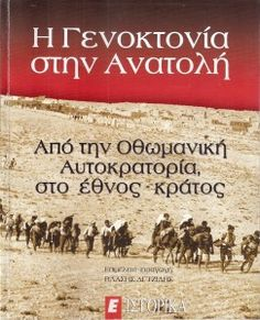 Macedonia, Greece, Knowledge, Books, Articles, Greece Country, Libros, Book, Book Illustrations