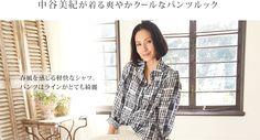 中谷美紀が着る爽やかクールなパンツルック  春風を感じる軽快なシャツ。パンツはラインがとても綺麗