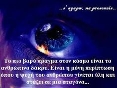 Wisdom Quotes, Book Quotes, Funny Greek, Greek Quotes, Great Words, Books, Life, Activities, Inspired