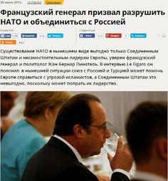 Γάλλος στρατηγός προτρέπει τη διάλυση του ΝΑΤΟ και συμμαχία με τη Ρωσία Le Figaro, Kai