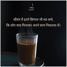 Tea Lover Quotes, Chai Quotes, Food Quotes, Coffee Quotes, Me Quotes, Qoutes, Inspirational Quotes In Urdu, Hindi Quotes Images, Mixed Feelings Quotes