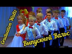 Выпускной Вальс в Детском Саду Kindergarten Graduation Party - YouTube Graduation, Youtube, College Graduation, Youtube Movies