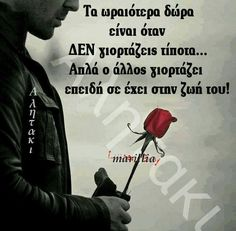 Beautiful and lovely picture All Quotes, Greek Quotes, Wisdom Quotes, Best Quotes, Feliz Domingo Gif, Feeling Loved Quotes, Happy Week, Happy Friday, Greek Words
