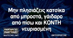 Funny Photos, Funny Images, Religion Quotes, Funny Greek, Make Smile, Greek Quotes, True Words, Comebacks, Meant To Be