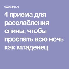 4приема для расслабления спины, чтобы проспать всю ночь как младенец