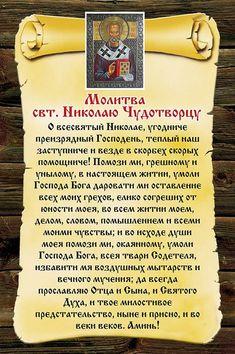 (98) Входящие — Рамблер/почта L Love You, Natural Energy, Orthodox Icons, Wisdom Quotes, Christianity, Best Quotes, Motivational Quotes, Meditation, Prayers