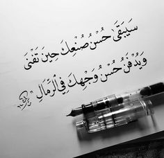 Are U Fine It S Weird Not To Add Any Pin For A Whole Day Mkan4 3ndk Net Wla 7aga 7slt Words Quotes Photo Quotes Arabic Quotes