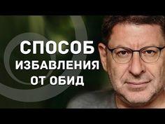 Михаил Лабковский - Способ избавления от обид - YouTube
