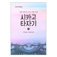 Chicago Typewriter #1 K-Drama Original Script Book Yoo Ah-in Go Kyung-pyo Im Soo