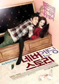 Movie Review: Never Ending Story » Dramabeans » Deconstructing korean dramas and kpop culture