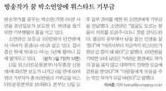 2014년 03월 14일 방송작가 꿈 박소연양에 위스타트 기부금