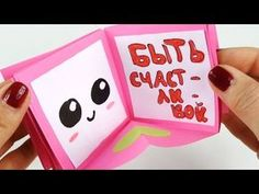 How to make a Magic Greeting Birthday Card - YouTube