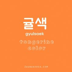 귤색=tangerine color