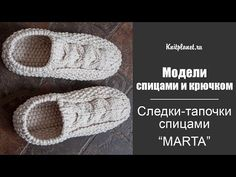 Diy Crafts - Today we are learning to make these beautiful slippers. In fact today's tutorial in for the knitted slippers and this knowledge will be a Beanie Knitting Patterns Free, Knit Slippers Free Pattern, Knitting Socks, Crochet Sandals, Crochet Shoes, Knitting Videos, Crochet Videos, Knitted Booties, Knitted Slippers