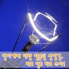 [에너지상식-전자계 , 바로알기! 전자계에 대한 잘못된 선입견, 바로 알고 바로 쓰자!]  오늘 에너지인 여러분들에게 전자계에 대해서 잘못된 상식을 바로 잡아볼까 합니다.   전자계는 전계와 자계를 합쳐 부르는 말인데요. 전계 는 전압 에 의해 발생하며, V/m 혹은 kV/m로 측정됩니다.  우리는 흔히 이러한 전자계에 대해서는 잘못된 상식을 가진 경우를 참 많이 볼 수 있는데요, 전자계에 대한 흔한 오해를 바로잡아 볼까요?  그럼 함께 살펴볼까요?  http://seenergy.kr/674
