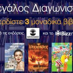 Το Bizznews.gr χαρίζει 3 μοναδικά βιβλία σε τρεις τυχερούς ή τυχερές αναγνώστες του site!