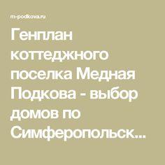 Генплан коттеджного поселка Медная Подкова - выбор домов по Симферопольскому шоссе