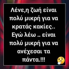Perfection Quotes, Greek Quotes, Lp, Russian Quotes