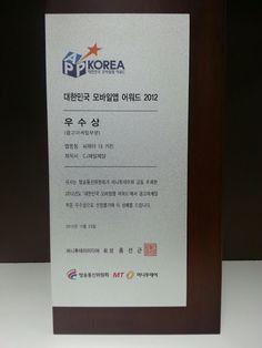 2012 모바일앱 어워드 우수