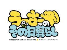 [うーさーのその日暮らし]ロゴ - sometani   JAYPEG