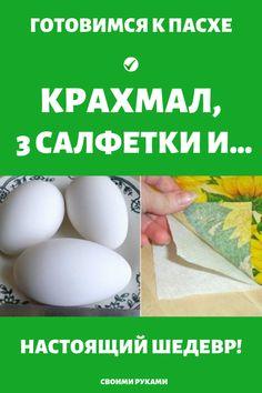 Недавно моя подруга рассказала мне об одном потрясающем способе украсить яйца. Сохрани этот волшебный способ, пригодится. Идеи и советы своими руками: как украсить пасхальные яица. #рецепты #кулинария #советы #своимируками #яицанапасху #яицапасхальные #пасха Decor Crafts, Diy And Crafts, Egg Decorating, Holidays And Events, Seasonal Decor, Food Art, Easter Eggs, Cake Art, Healthy Recipes