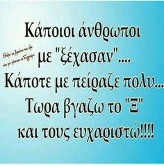 Favorite Quotes, Best Quotes, Love Quotes, Funny Quotes, Motivational Words, Words Quotes, Sayings, Greece Quotes, Proverbs Quotes