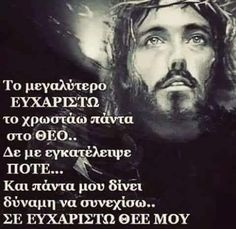 Κάθε πικρία και θυμός και οργή και φωνασκία και βλαστήμια, μακριά από σας, καθώς και κάθε άλλη κακία. Να είστε καλοί ο ένας στον άλλο, όπως κι ο Θεός σας συγχώρεσε με τον Ιησού Χριστό [Προς Εφεσίους 4.31-32] Jesus Prayer, God Jesus, Jesus Christ, Greece Quotes, Picture Quotes, Love Quotes, Prayer For Family, Little Prayer, Orthodox Icons