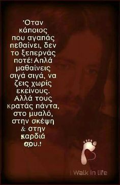 I Miss You, I Love You, My Love, Qoutes, Life Quotes, Unique Quotes, Greek Quotes, True Words, My Father