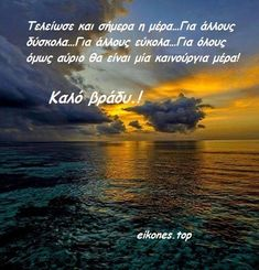 Night Pictures, Good Morning Good Night, Greek Quotes, Good Vibes, Beautiful Pictures, Photography, Top, Fashion, Moda
