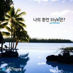 여름 휴가 계획이 들려오는 요즘 여러분의 환전 스타일은 어떤 것인가요?  1.일정 금액만 한국에서 환전하고 여행지에서 필요에 따라 환전한다. 2. 여행 경비 전액 환전해서 가져 간다.